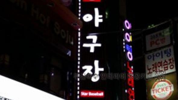 부산 경성대학교 앞의 실내야구장