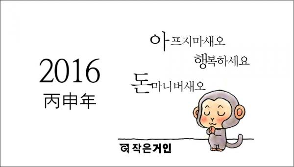 부산목수 작은거인 2016년 새해맞이