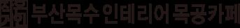 부산목수 인테리어 목공카페